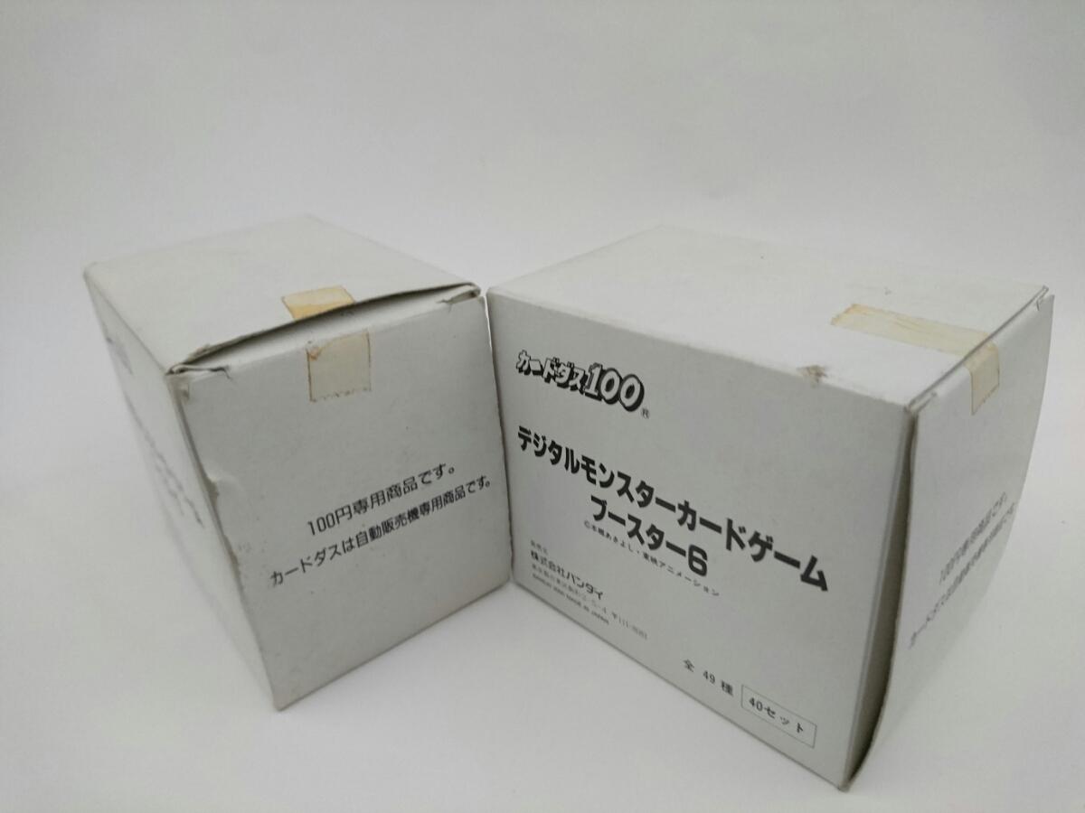 カードダス100 デジタルモンスターカードゲーム ブースター6_画像2
