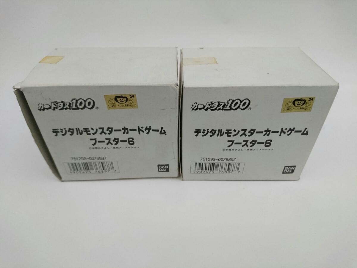 カードダス100 デジタルモンスターカードゲーム ブースター6