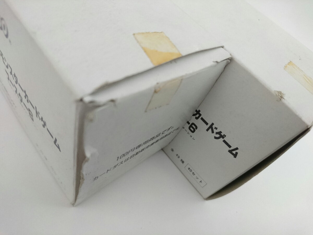カードダス100 デジタルモンスターカードゲーム ブースター6_画像4