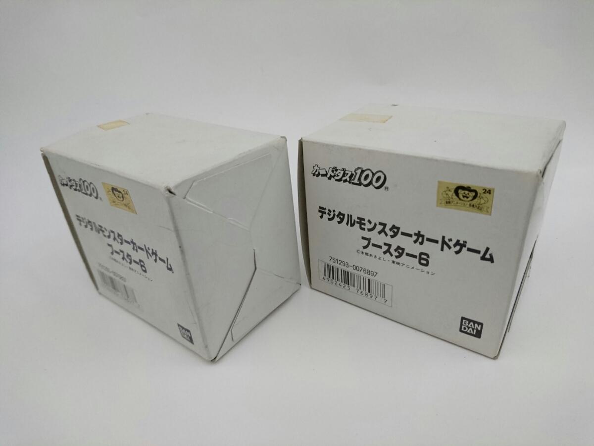 カードダス100 デジタルモンスターカードゲーム ブースター6_画像3