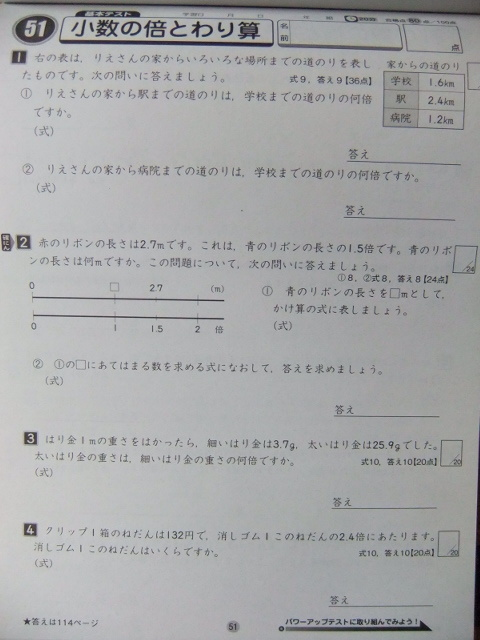 絶版問題集小学5年生標準学力テスト算数文章題日本代购买对网