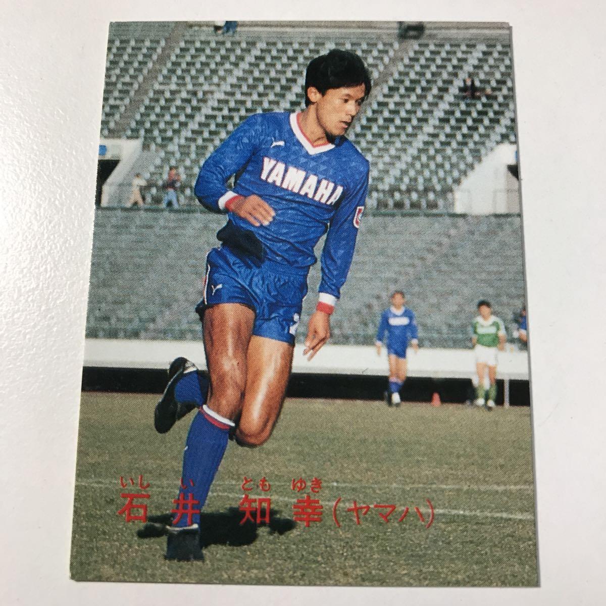 1989 カルビー サッカーチップス...