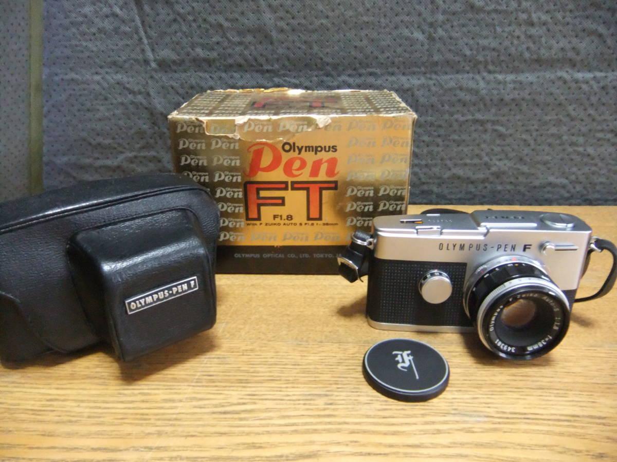 【外装極美】★OLYMPUS PEN-FT/F.Zuiko Auto-S 38mm F1.8(箱・ケース付き)★