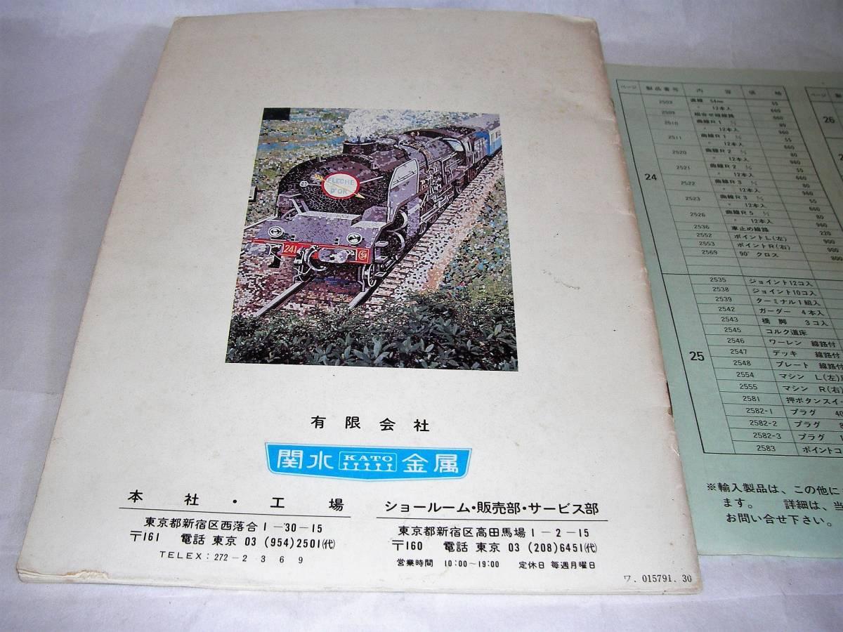 1円スタート 昭和50年代 関水金属(カトー)カタログ 小冊子  Nゲージ価格表つき_画像4