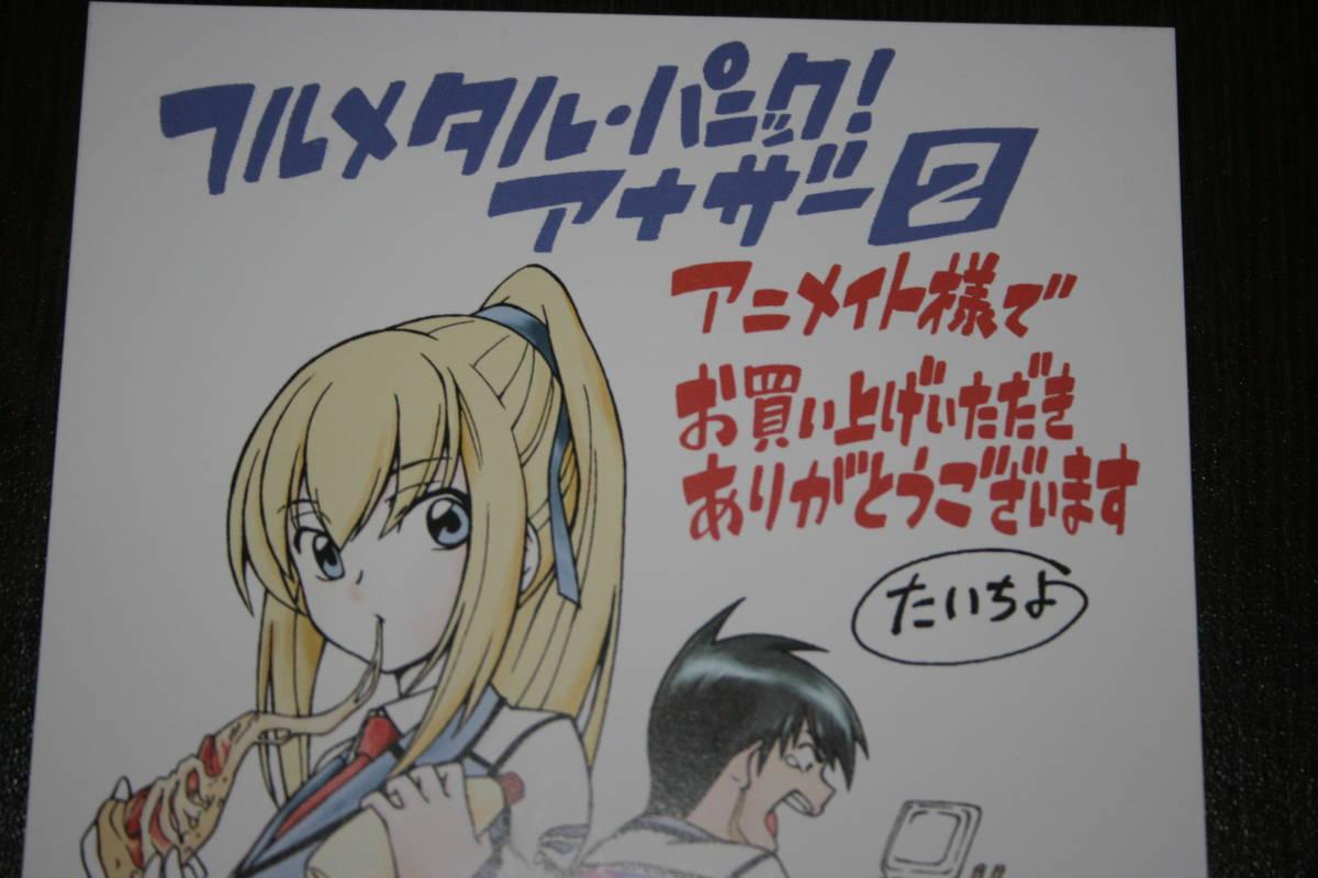 フルメタル・パニック! アナザー2 アニメイト 非売品 イラストカード ミニ色紙_画像2