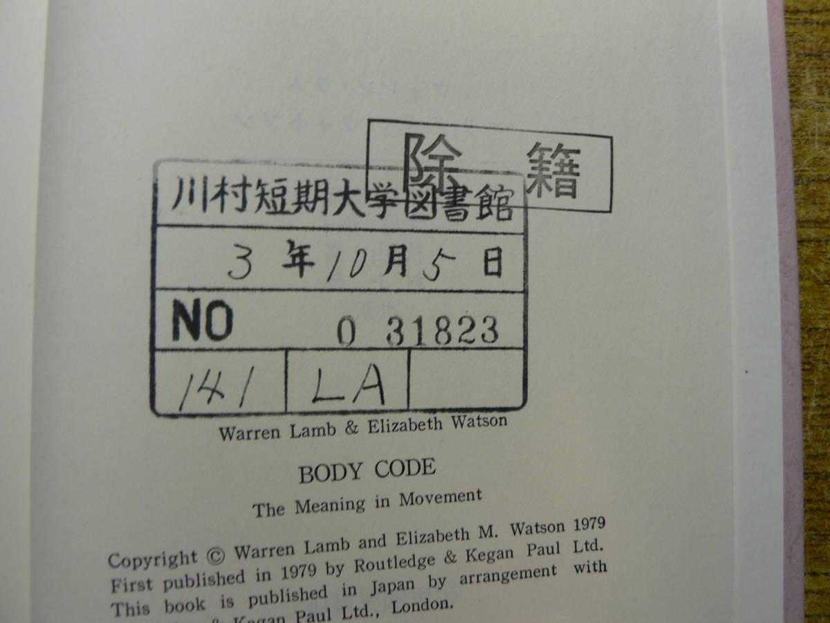 ボディー・コード ーからだの表情ー W.ラム/E.ウォトソン 紀伊國屋書店 心理学 言語 姿勢_画像7