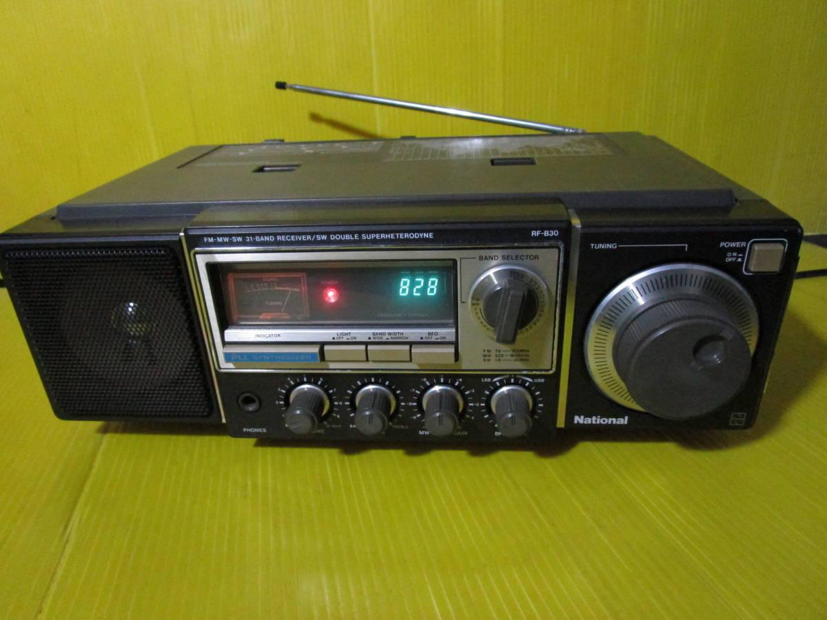 高級☆ ナショナル ☆ FM MW SW31BAND RECEIVER RF-B30◆3バンドラジオ ジャンク☆24x37x14☆レア アンティーク 昭和 在庫処分 特価★