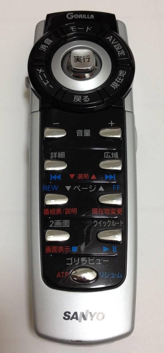 三洋電機 サンヨー SANYO カーナビ GORILLA ゴリラ用 リモコン NVP-RHD830DT_画像1