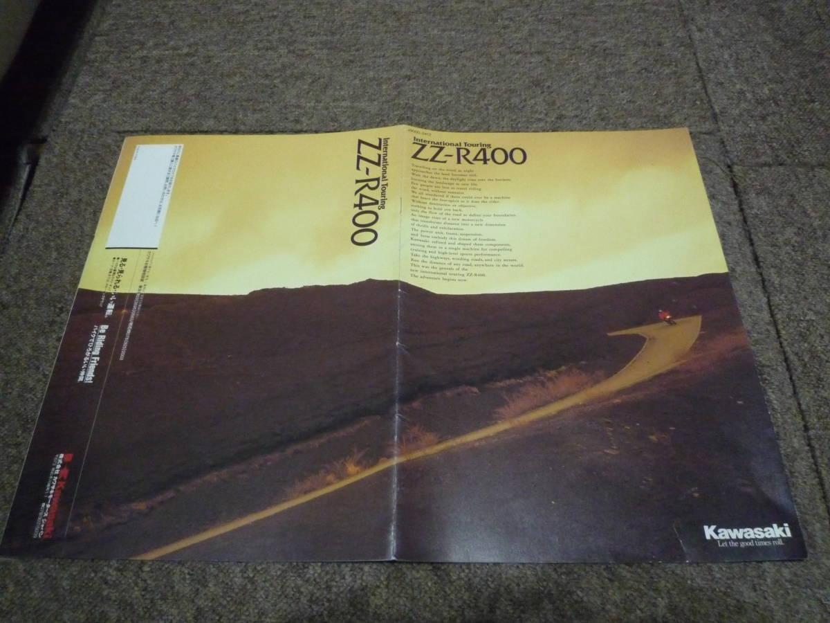 @旧車 当時物 カワサキ ZZ-R400 平成6年3月 カタログ 希少 レア 旧車 国産 資料 高速有鉛 オールドタイマー_画像1