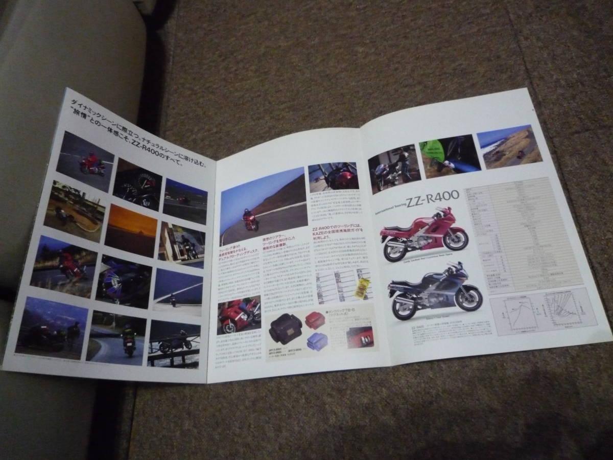 @旧車 当時物 カワサキ ZZ-R400 平成6年3月 カタログ 希少 レア 旧車 国産 資料 高速有鉛 オールドタイマー_画像3