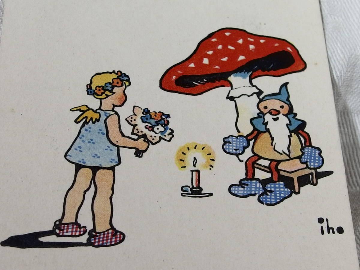 フランスアンティーク ポストカード 天使と小人 キノコ 茸 きのこ 絵葉書 イラスト ドイツ _画像1