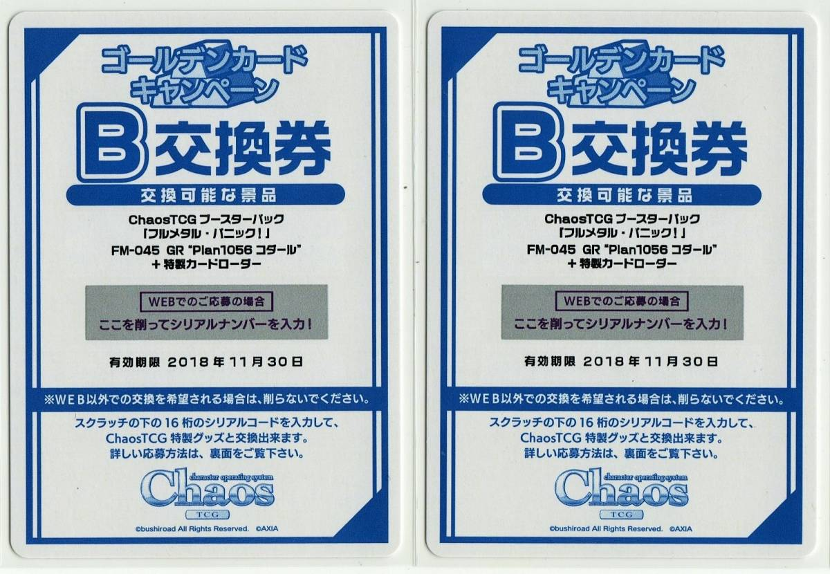 Chaos TCG/カオス/フルメタル・パニック!/ゴールデンカードキャンペーン/B交換券/2枚