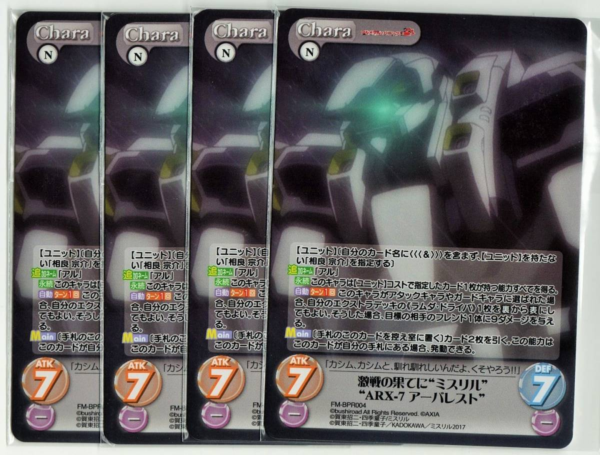 Chaos TCG/カオス/フルメタル・パニック!/プロモ/BOXPR/ARX-7 アーバレスト/4枚