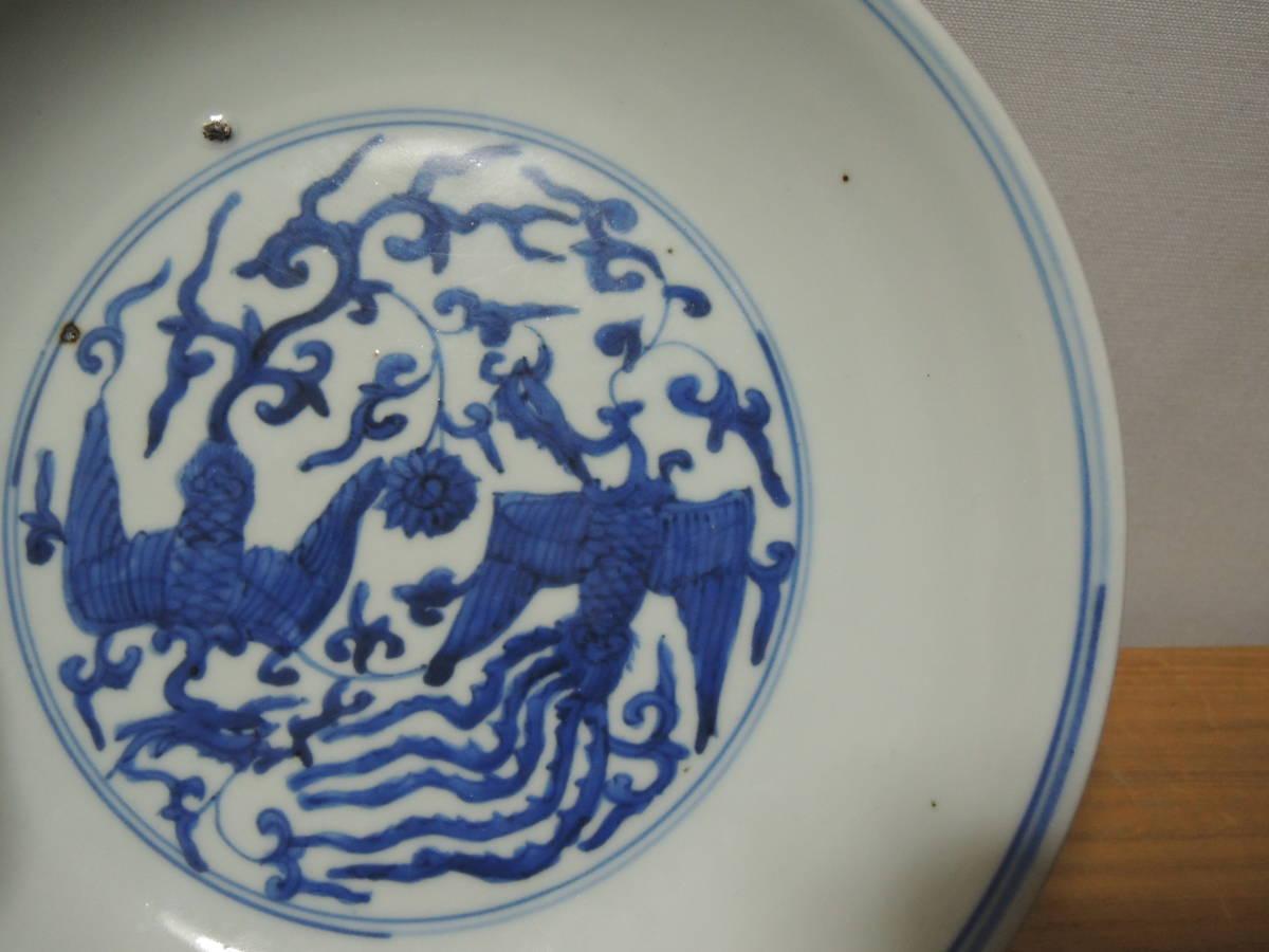 大珍品 官窯保証 大明萬暦年製 青花 双鳳凰花卉紋盤 完品 時代保証 本物保証 古染付 中国古玩_画像3
