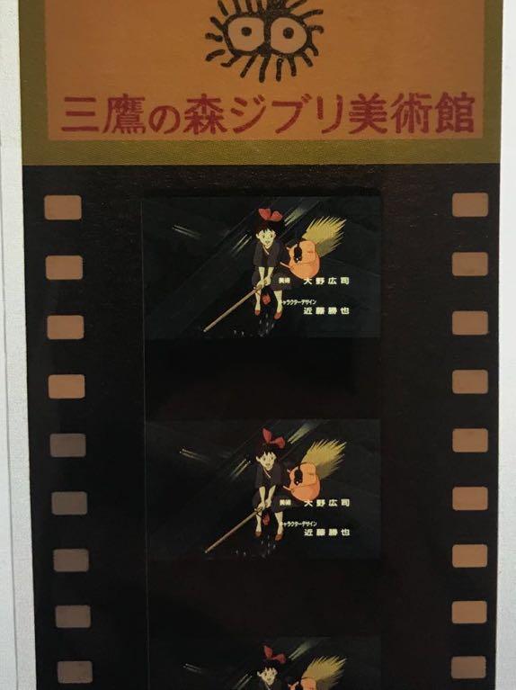 ジブリ美術館 フィルム 入場券 魔女の宅急便 OP