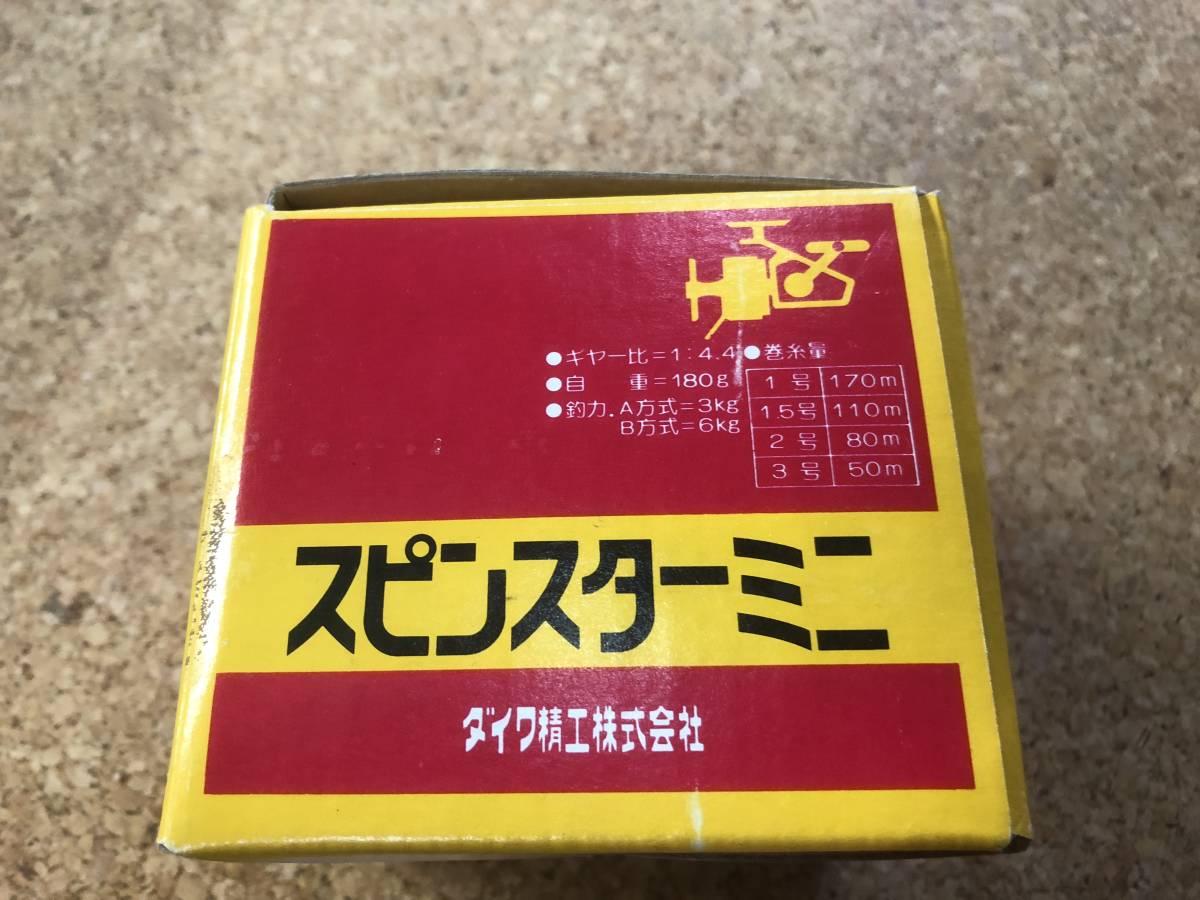 ダイワ オールド 40年以上前のデットストック品 スピンスターミニ Spinstar Mini 新品箱付き  レア品 1976(昭和51年)超レア品_画像2