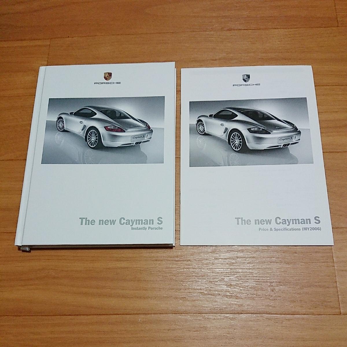 ポルシェケイマンS カタログ2冊セット 2005年 日本語版_画像1