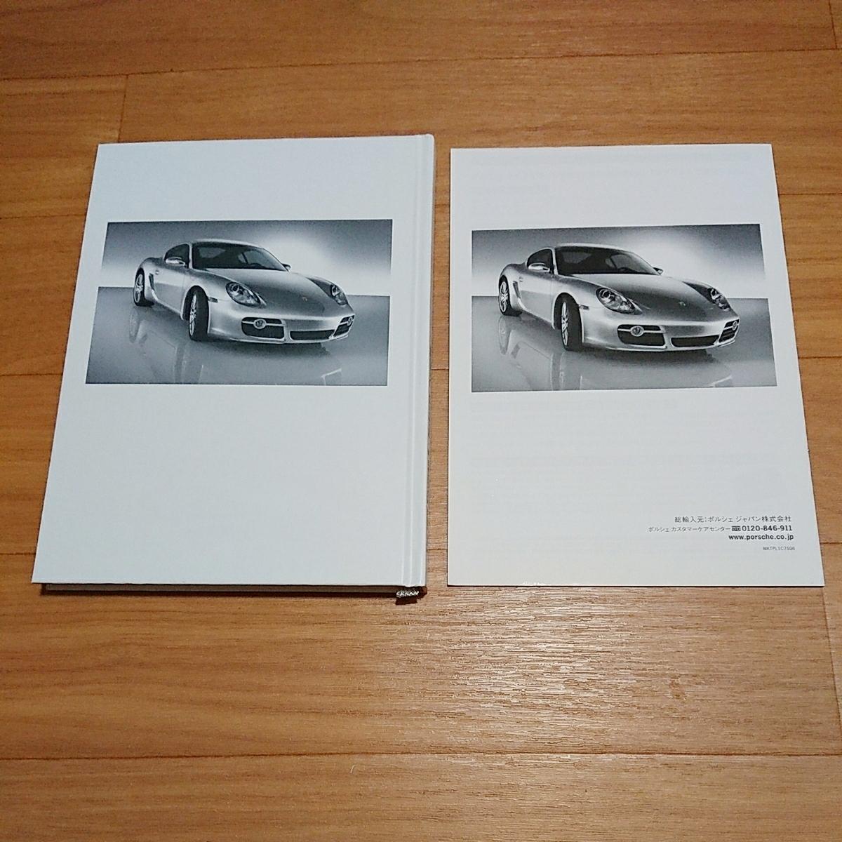 ポルシェケイマンS カタログ2冊セット 2005年 日本語版_画像2