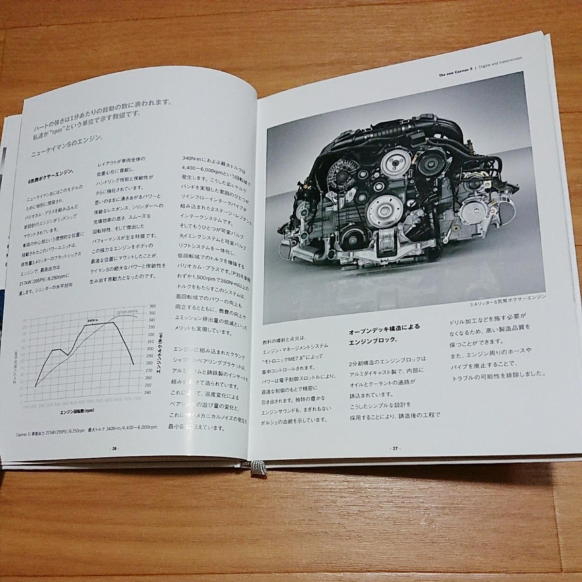 ポルシェケイマンS カタログ2冊セット 2005年 日本語版_画像4