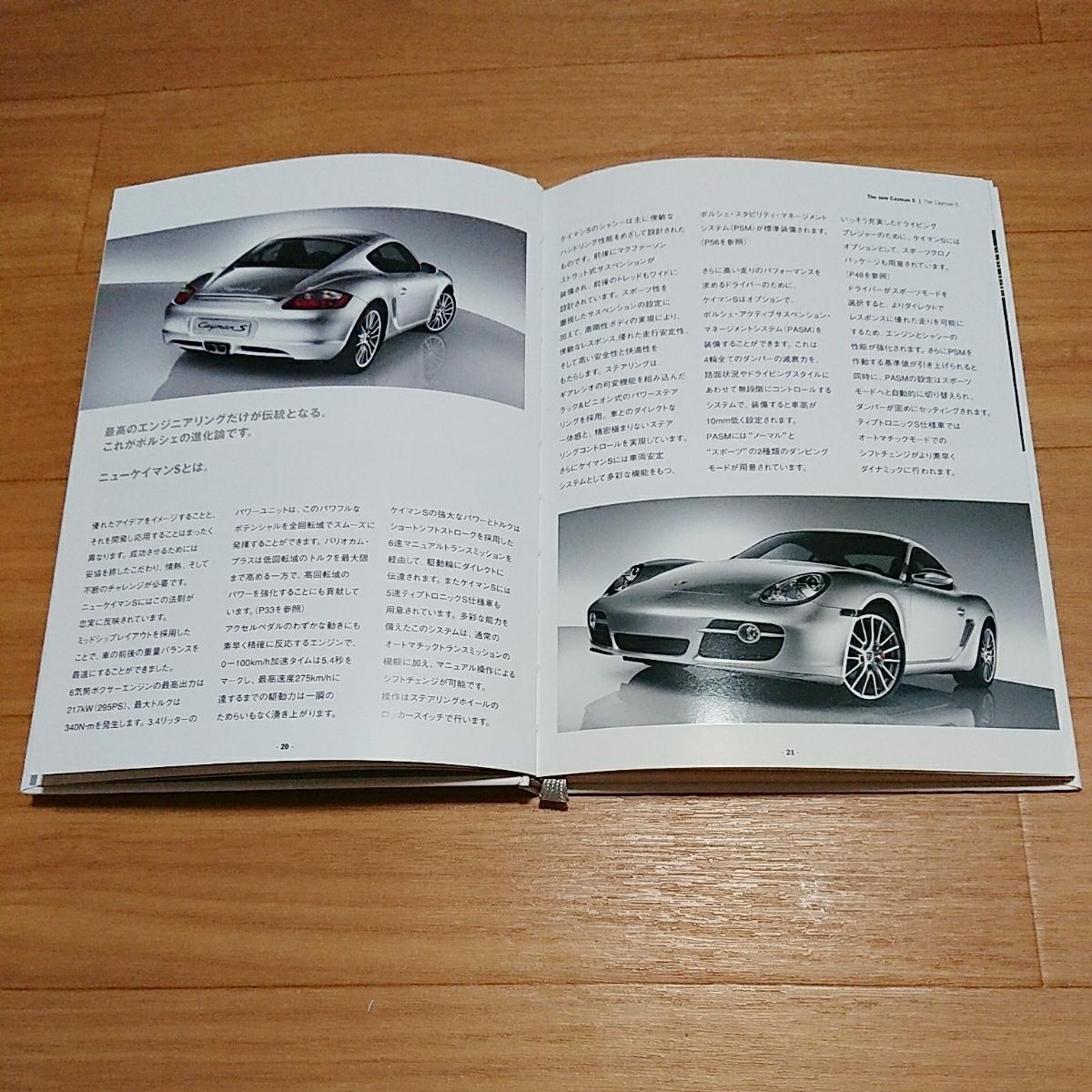 ポルシェケイマンS カタログ2冊セット 2005年 日本語版_画像3