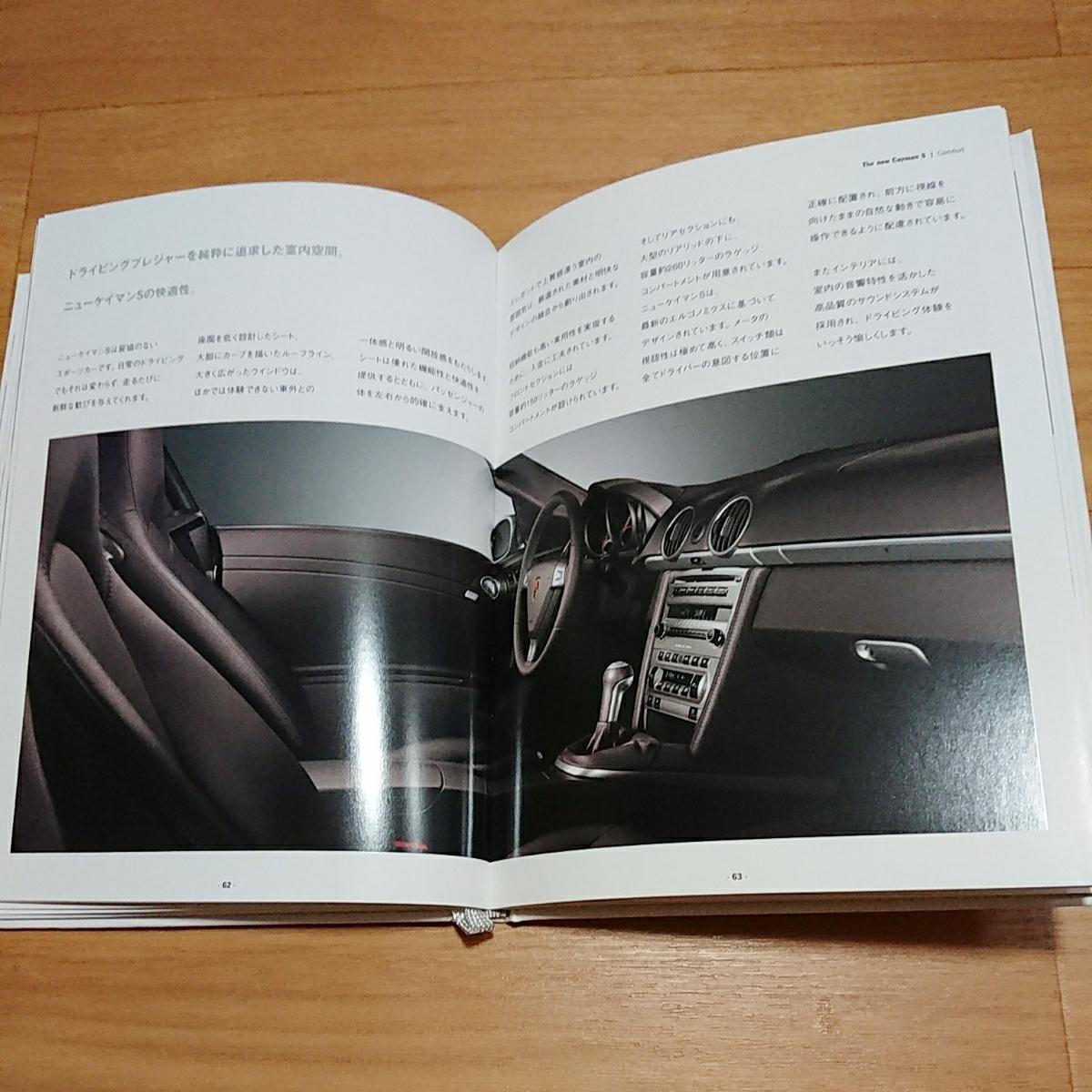 ポルシェケイマンS カタログ2冊セット 2005年 日本語版_画像6