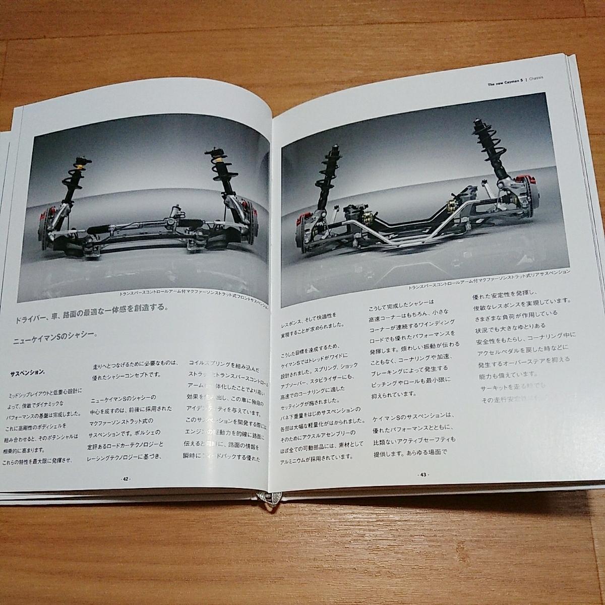 ポルシェケイマンS カタログ2冊セット 2005年 日本語版_画像5