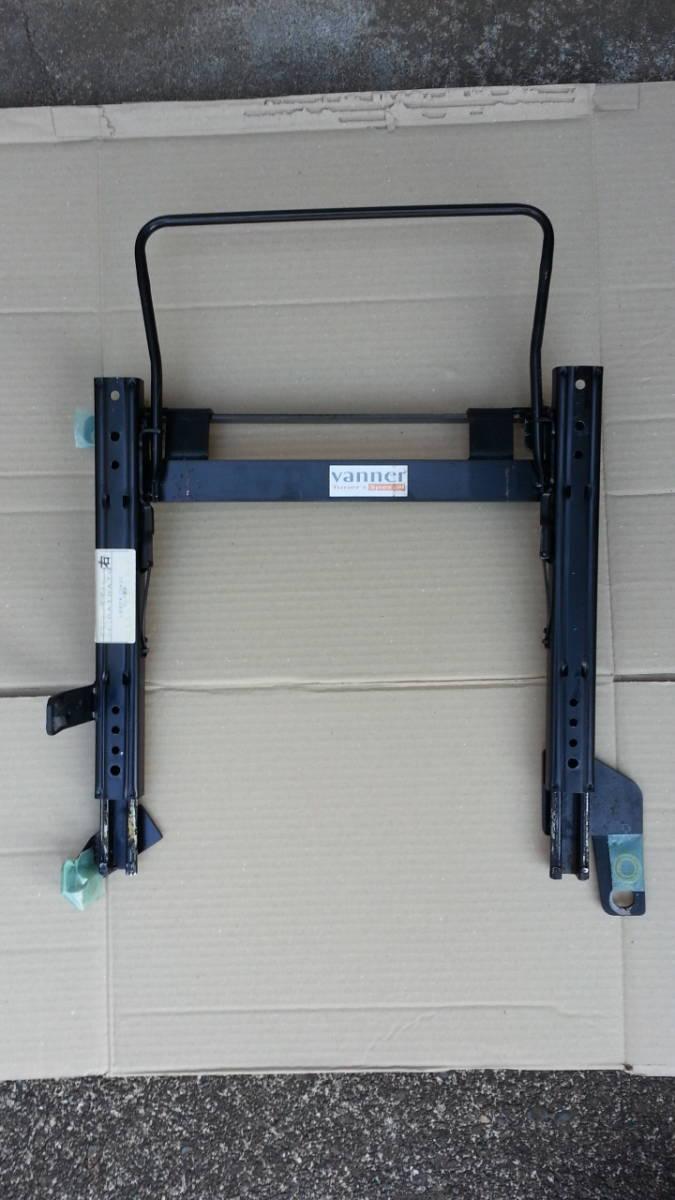 コペンL880K RECARO SP-JS用シートレール左右2個vanner