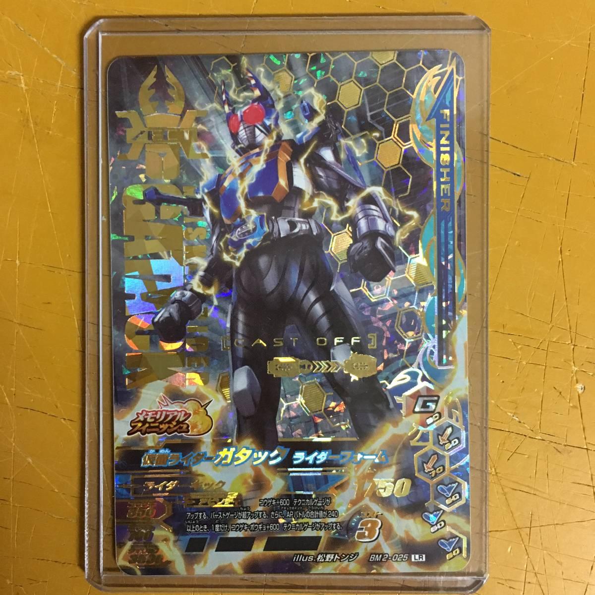 ◆46 ガンバライジング BM2-025 仮面ライダーガタック ハイパーフォーム