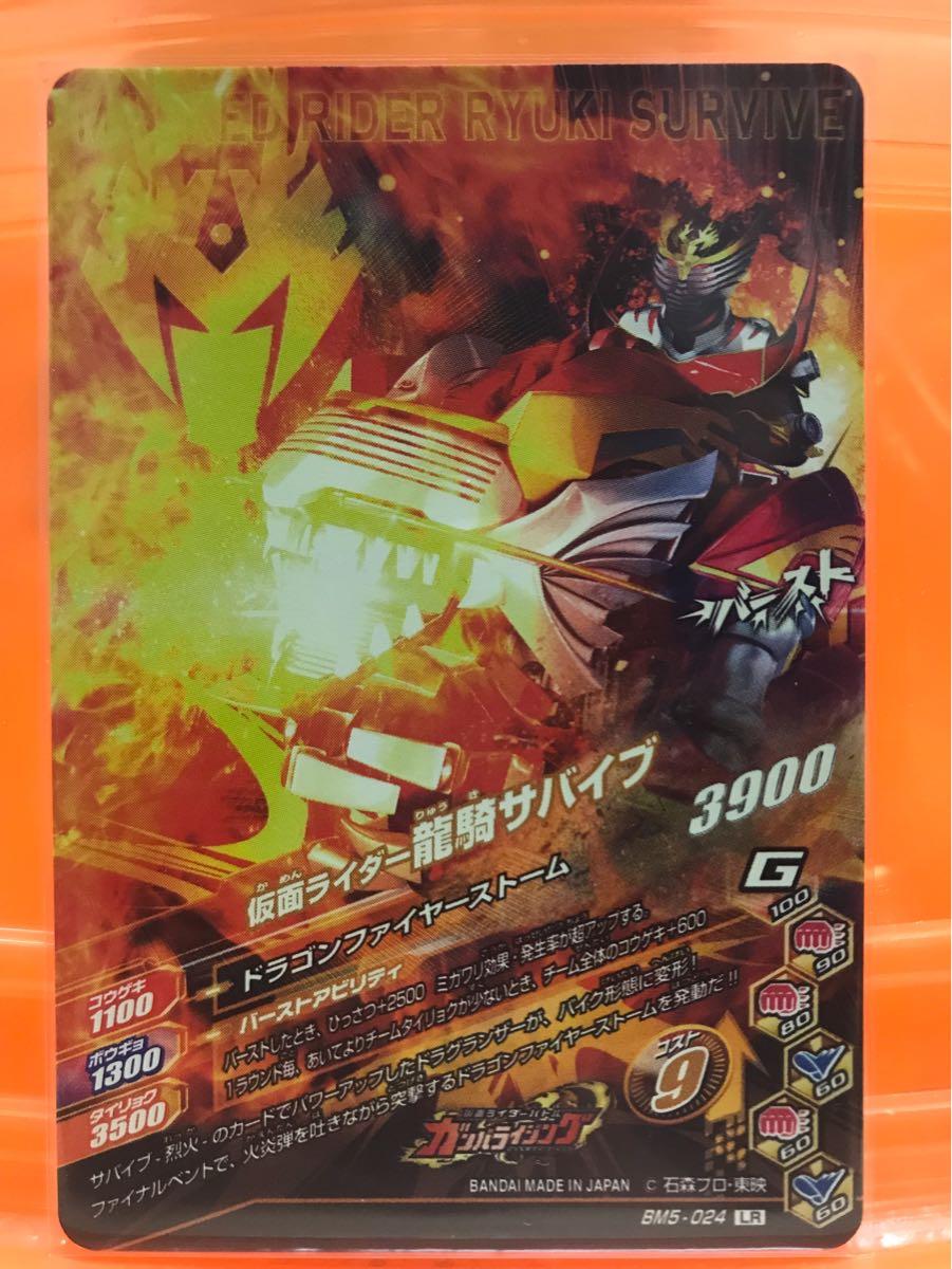 仮面ライダービルド ガンバライジング ボトルマッチ5弾 BM5-024 LR 龍騎サバイブ! _画像2