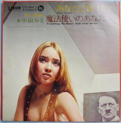【レア・オリジナル盤EP】小山ルミ / あなたに負けたの 【ピンナップ・ジャケット】