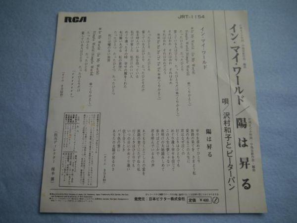 【レアEP】沢村和子とピーターパン / イン。マイ。ワールド_画像3