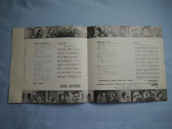 【レア・オリジナル盤EP】小山ルミ / あなたに負けたの 【ピンナップ・ジャケット】_画像5