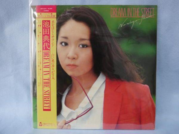 即決【オリジナル初版】池田典代 / Dream In The Street 【シティポップ名盤LP】山下達郎_画像7