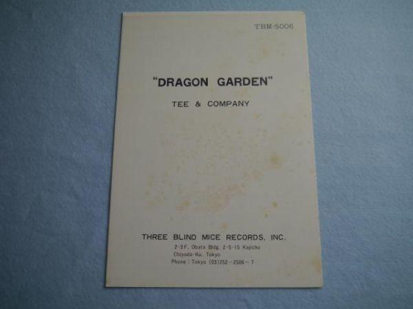 【TBM】ティー&カンパニー/ドラゴン・ガーデン【和ジャズLP】Tee ' Company/Dragon Garden_画像4