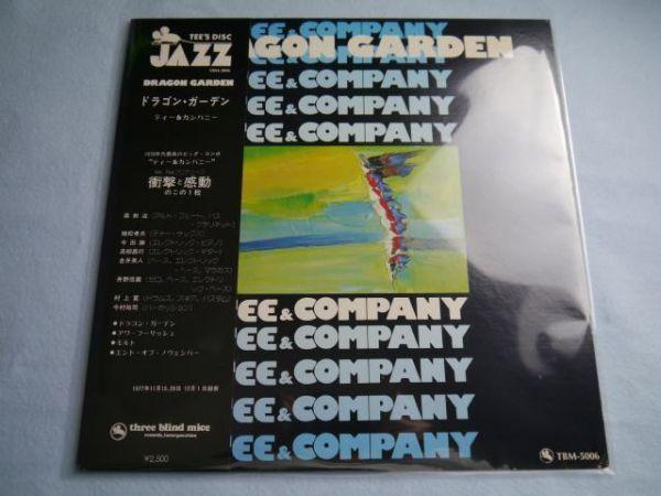 【TBM】ティー&カンパニー/ドラゴン・ガーデン【和ジャズLP】Tee ' Company/Dragon Garden_画像6