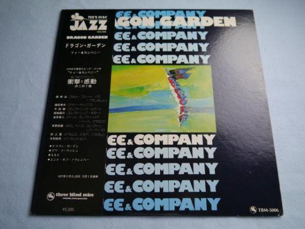 【TBM】ティー&カンパニー/ドラゴン・ガーデン【和ジャズLP】Tee ' Company/Dragon Garden_画像2