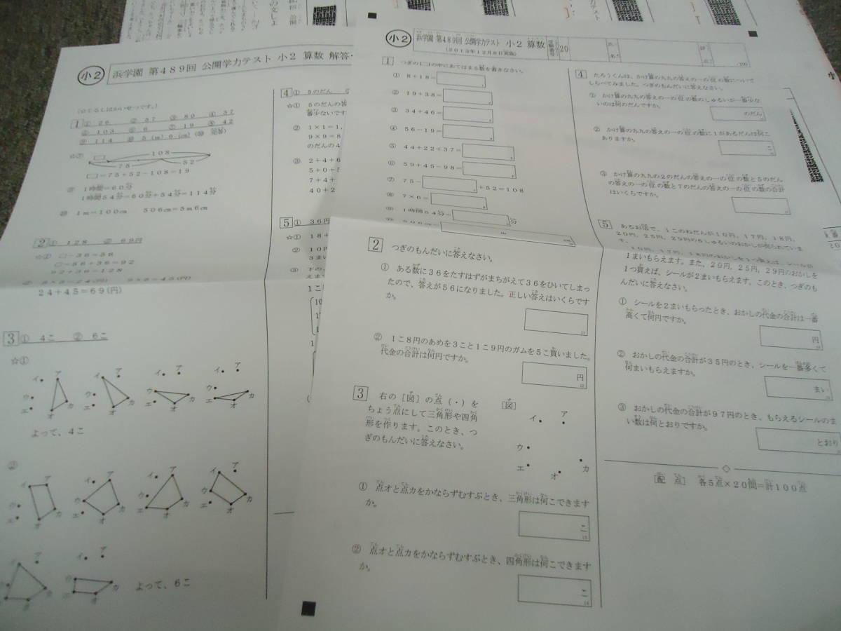 テスト 公開 浜 学園 学力