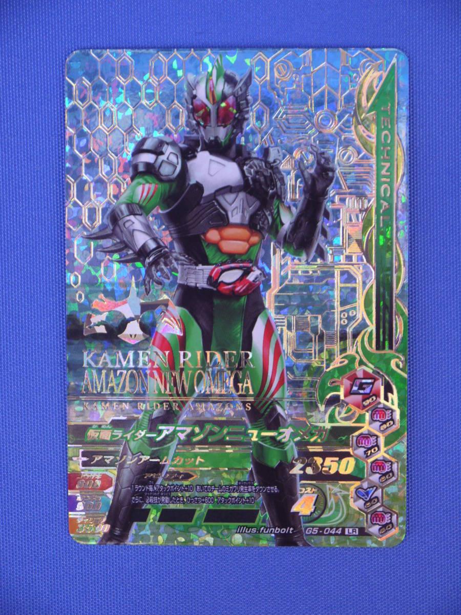 079 ガンバライジング G5-044 仮面ライダーアマゾンニューオメガ LR