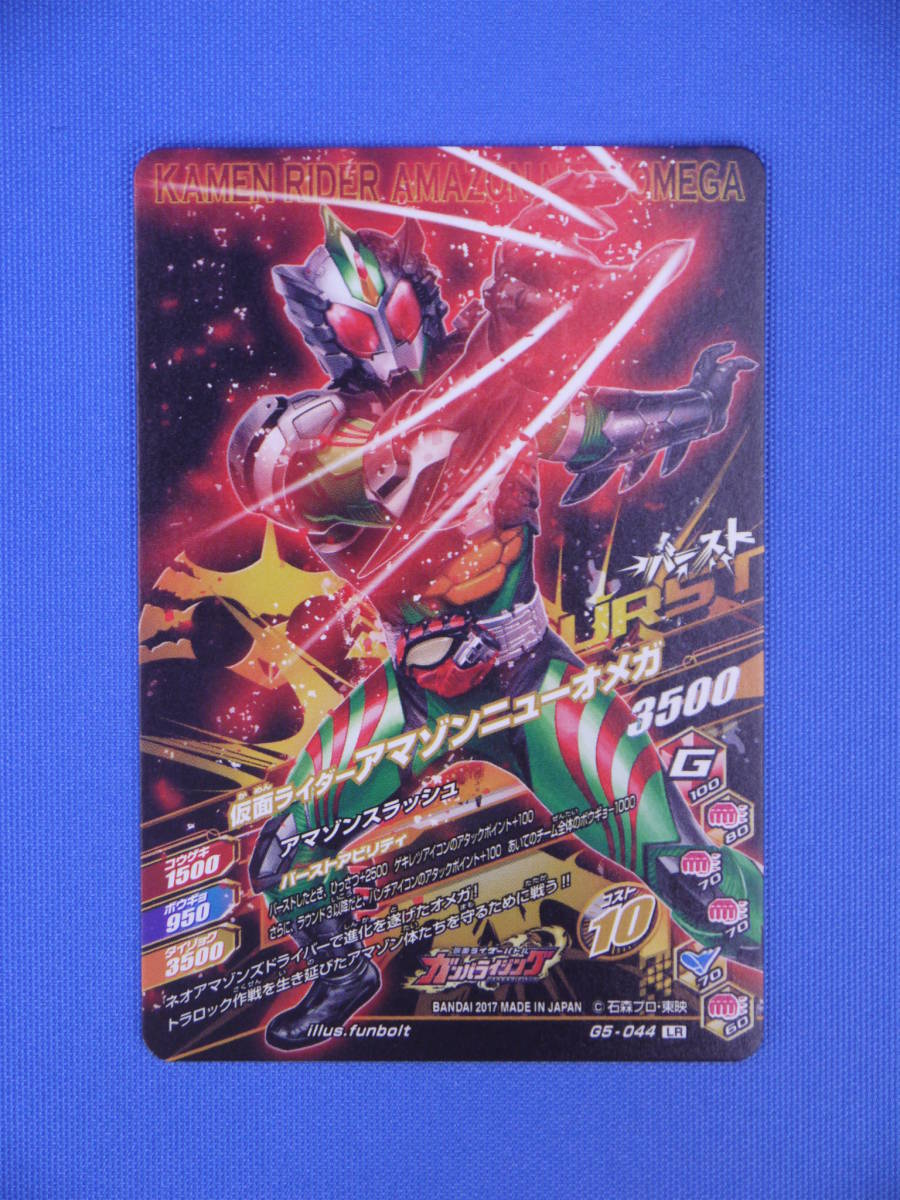 079 ガンバライジング G5-044 仮面ライダーアマゾンニューオメガ LR_画像2