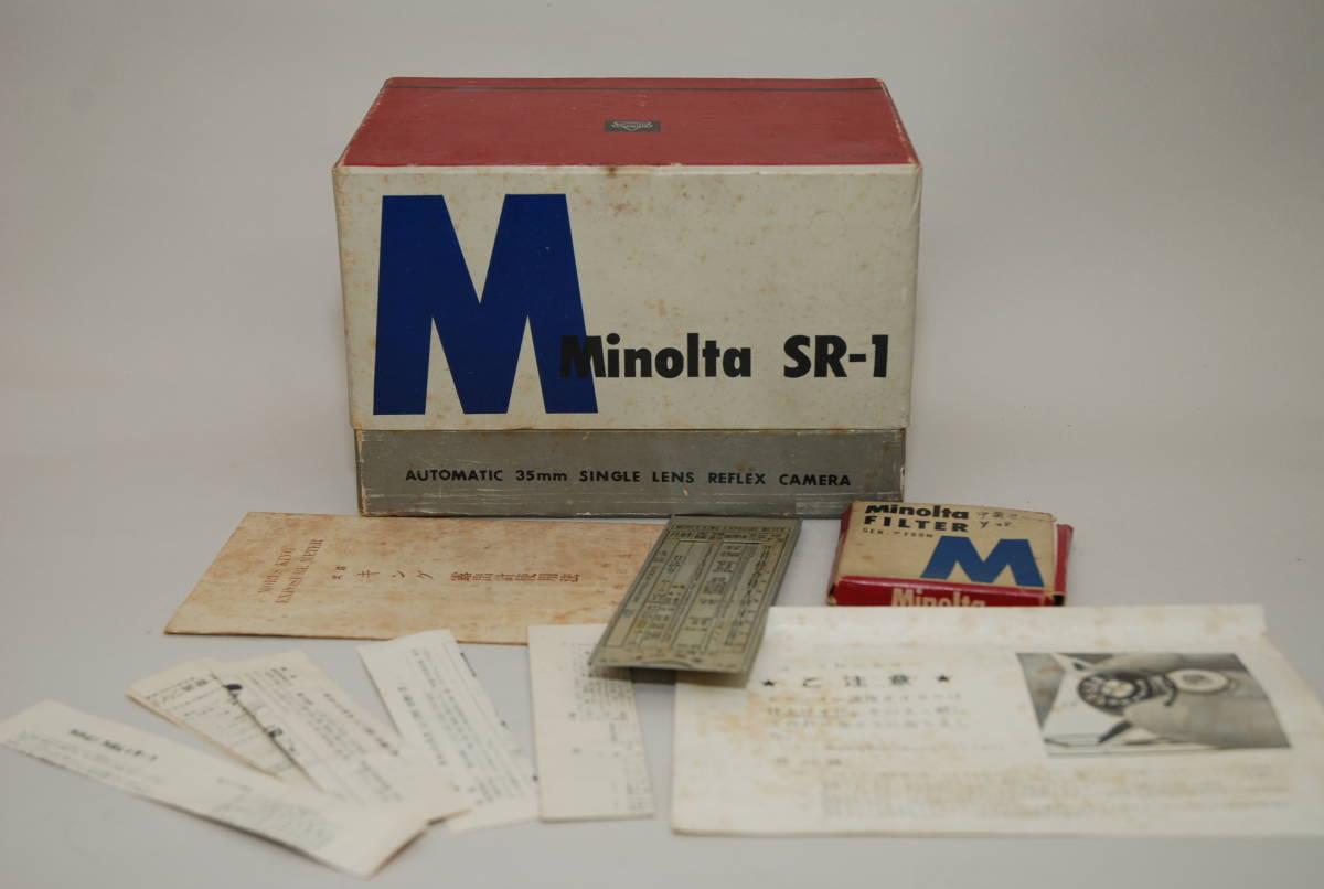 MINOLTA/ミノルタ SR-1   AUTO ROKKOR-PF 1:2 f=55mm KAKOストロボジャンク_画像8