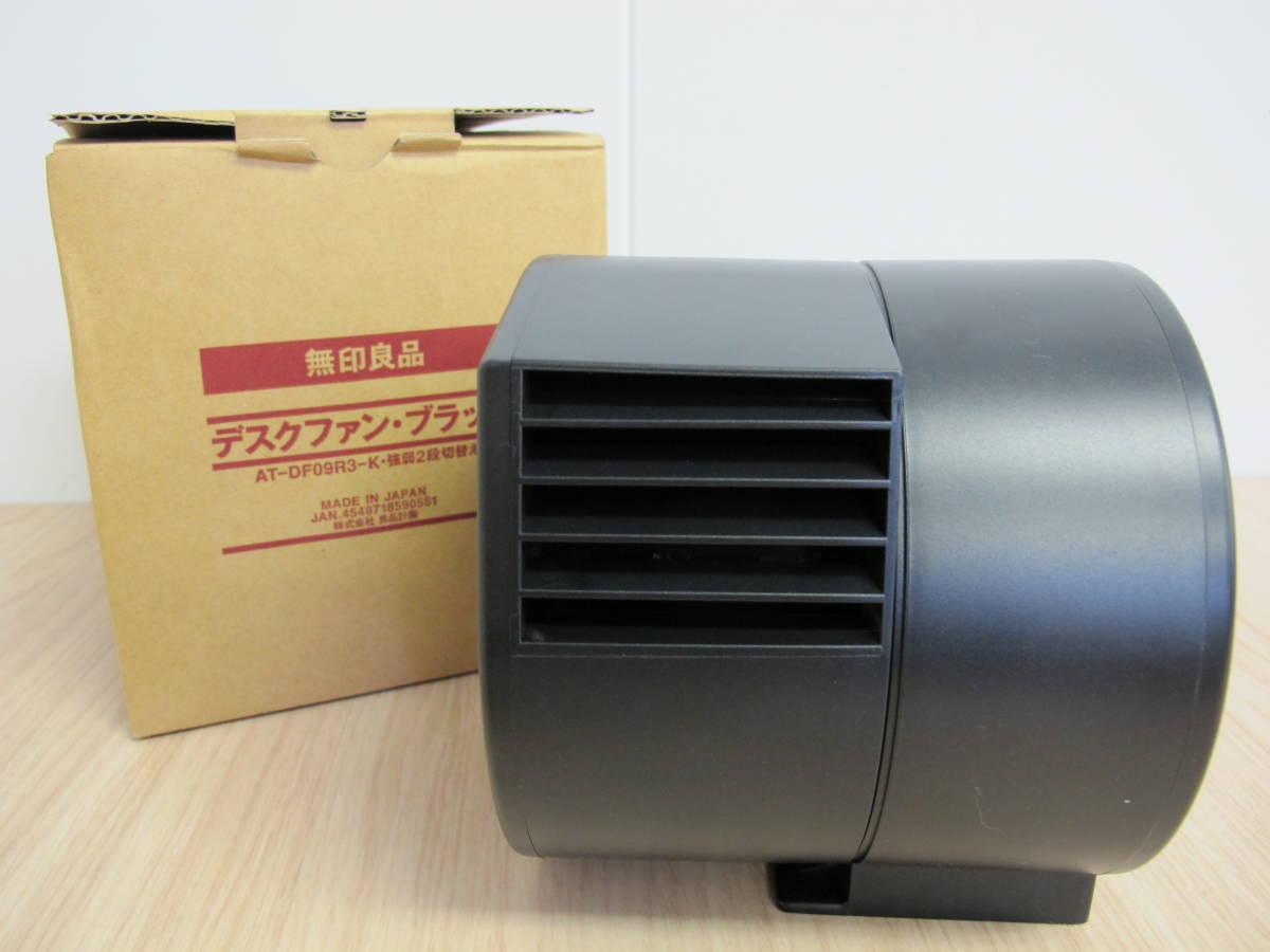 無印良品 MUJI デスクファン AT-DF09R3 2011年製 ブラック