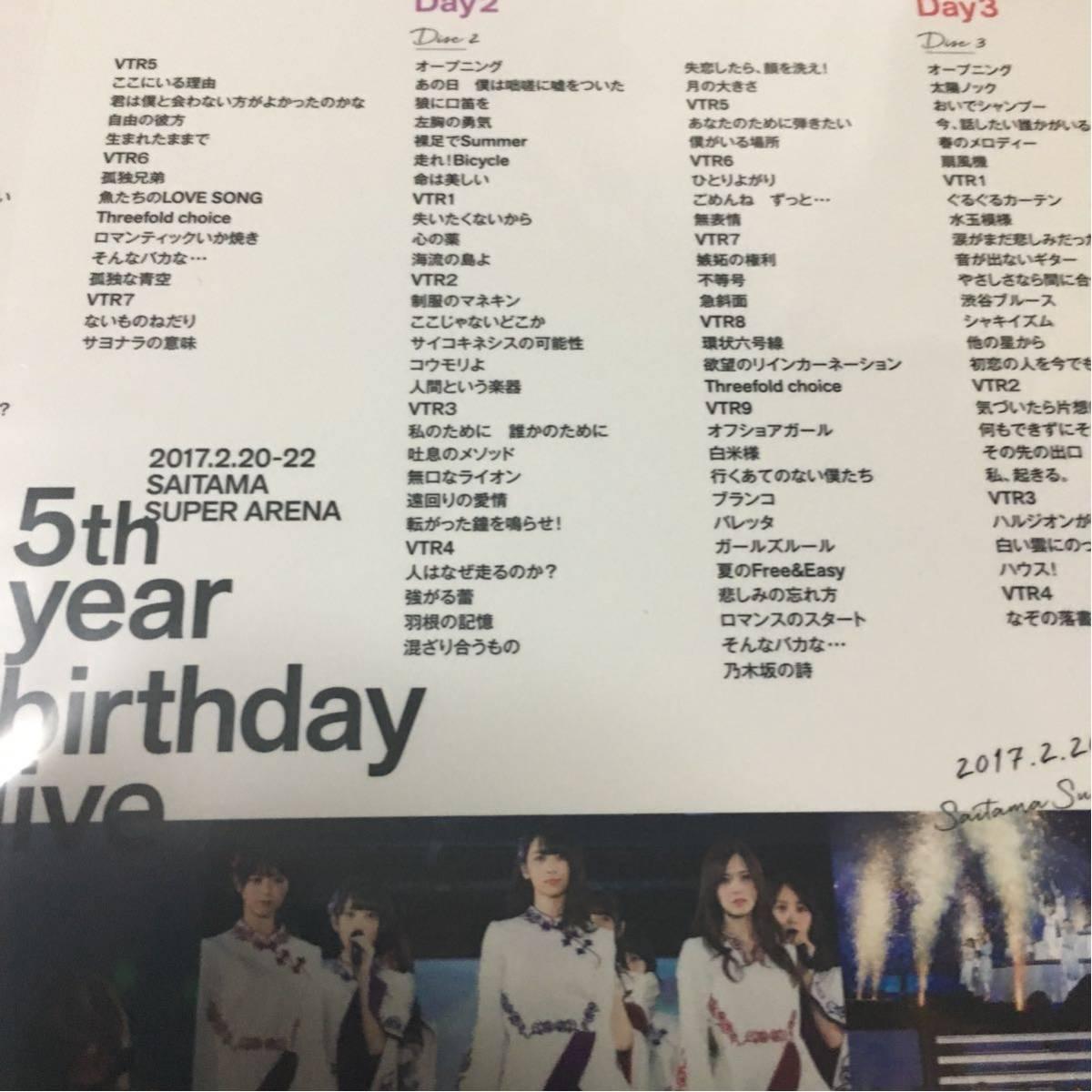 即決 乃木坂46 5th YEAR BIRTHDAY LIVE 2017.2.20-22 SAITAMA SUPER ARENA 完全生産限定盤 (Blu-ray) 新品_画像3