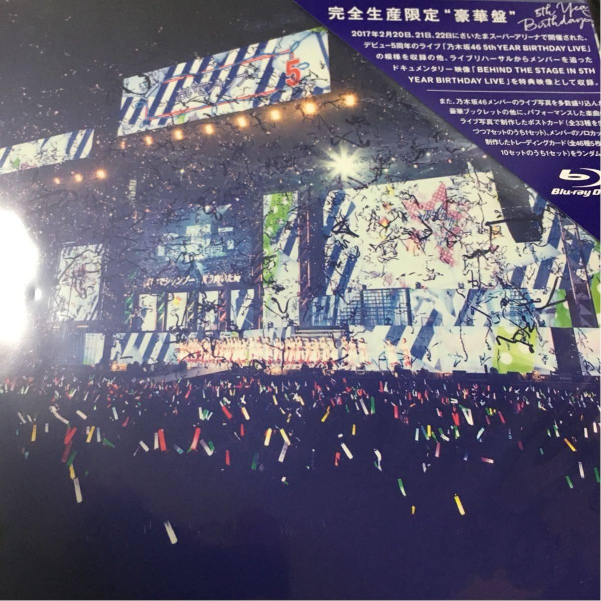即決 乃木坂46 5th YEAR BIRTHDAY LIVE 2017.2.20-22 SAITAMA SUPER ARENA 完全生産限定盤 (Blu-ray) 新品_画像2