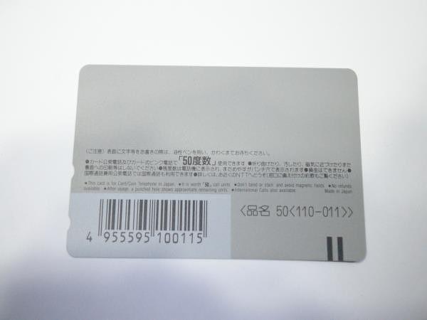 ○未使用 テレホンカード50度 手塚治虫 ブラックジャック C0046_画像2