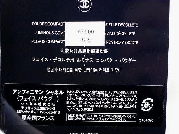 ★新品 シャネル CHANEL アンフィニモン フェイス パウダー 限定品_画像3
