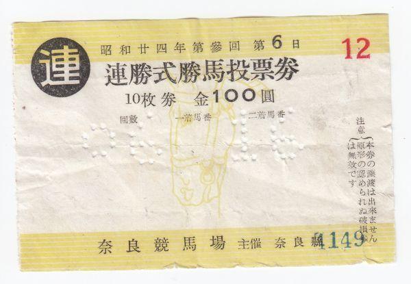 競馬 馬券5 奈良競馬場 昭和24年第参回 第6日連勝式 06