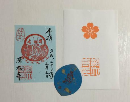 ■東京都調布市 深大寺 だるま市限定御朱印■ 御朱印帳用書置き