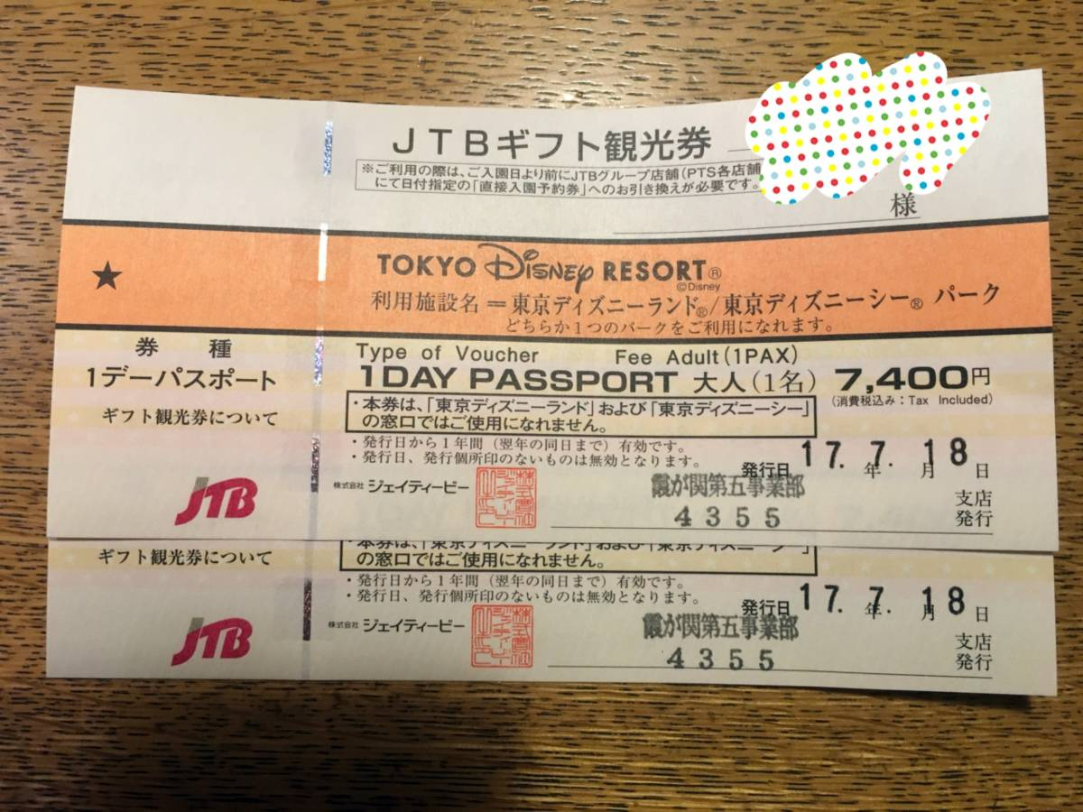 jtbギフト観光券 東京ディズニーリゾートの値段と価格推移は?|18件の