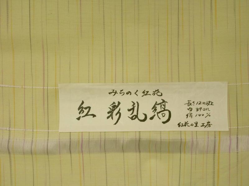 処分超特価:米沢みちのく紅花・紅彩乱縞・ねこやなぎ色・手縫い仕立付_画像2