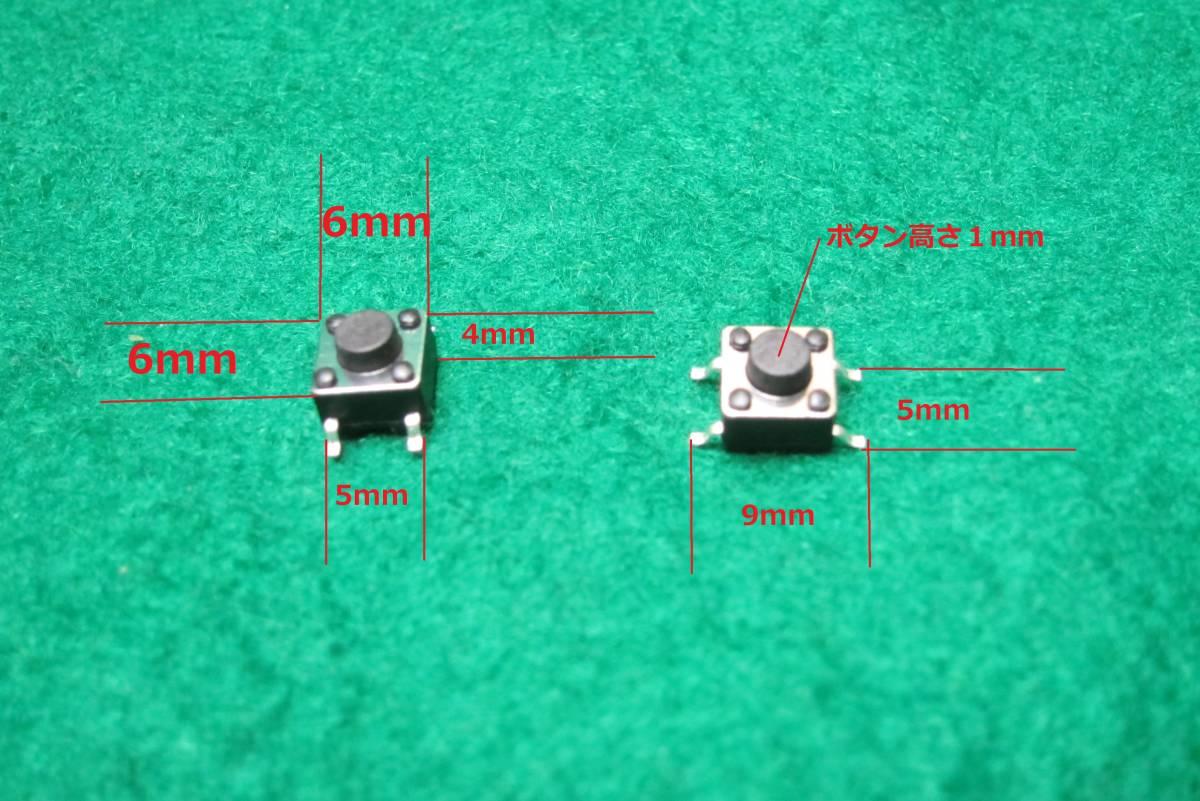 6mm×6mm厚さ4mmタクトスイッチ押している間オン2個1組の出品送料全国一律普通郵便120円_2個1組の出品です。